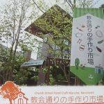 軽井沢チャーチストリート出店