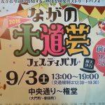 9月3日長野大道芸フェスティバル
