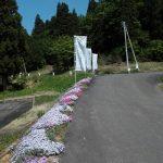 入広瀬ハーブ香園